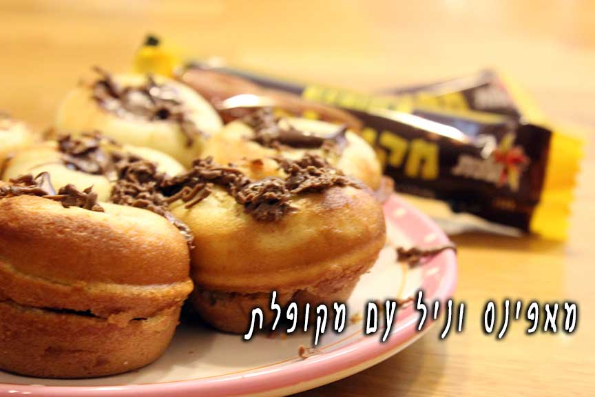 muffins-mekupelet